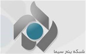 پخش مستند «عینکی خوش قلب» در شبکه پنج