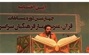 برتری قاری معلم مازندرانی در چهارمین دوره مسابقات سراسری قرآن فرهنگیان