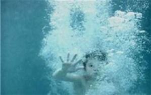 غرق شدن کودک ۱۶ ماهه در استخر آب