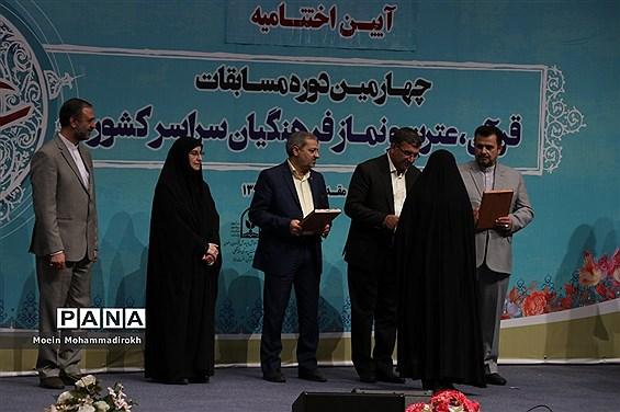 آیین اختتامیه چهارمین دوره مسابقات قرآن، عترت و نماز فرهنگیان سراسر کشور