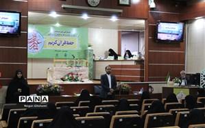 مسابقات  قرآن،نماز و عترت فرهنگیان پنجره ای زیبا و مسیری روشن  برای نزدیکی به خدا
