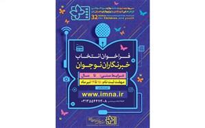 فراخوان انتخاب خبرنگاران نوجوان جشنواره فیلم کودک منتشر شد