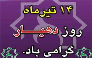 پیام تبریک  رئیس هیئت ورزش روستایی و بازی های بومی محلی استان بوشهر  به مناسبت روز دهیاری