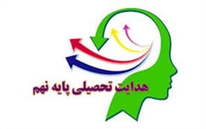 شرایط و نحوه هدایت تحصیلی دانشآموزان پایه نهم  در کردستان اعلام شد