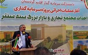 استاندار کردستان: فضا برای حضور سرمایهگذاران سلیمانیه در کردستان مهیاست