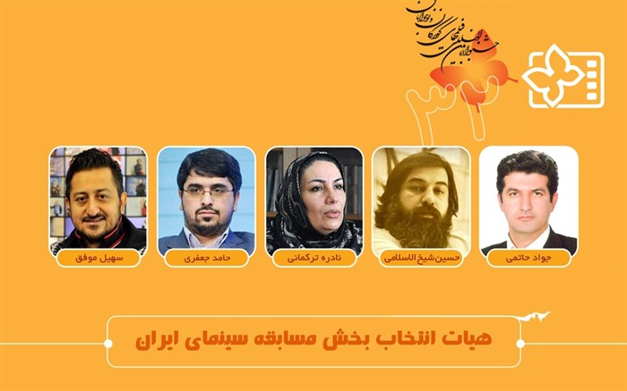 هیات انتخاب بخش سینمای ایران جشنواره کودک