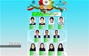 راهیابی 11 دانش آموز یزدی به مرحله نهایی المپیادهای علمی کشور
