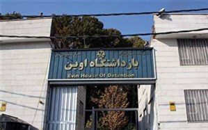 گزارشی از بندهای مالی زندان اوین با اتاقهای لاکچری