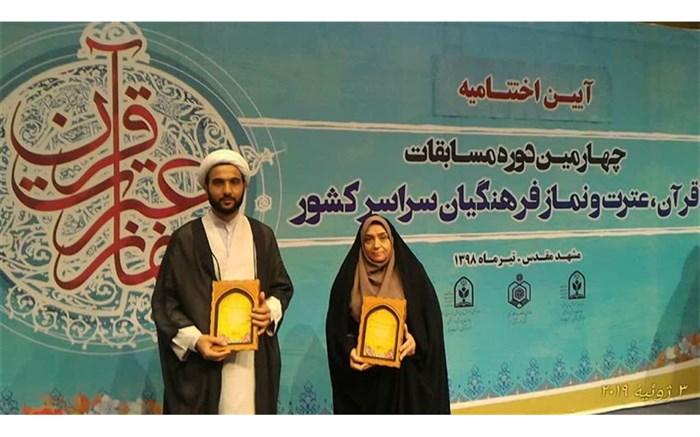 مسابقات قرآن، عترت و نماز فرهنگیان سراسر کشور