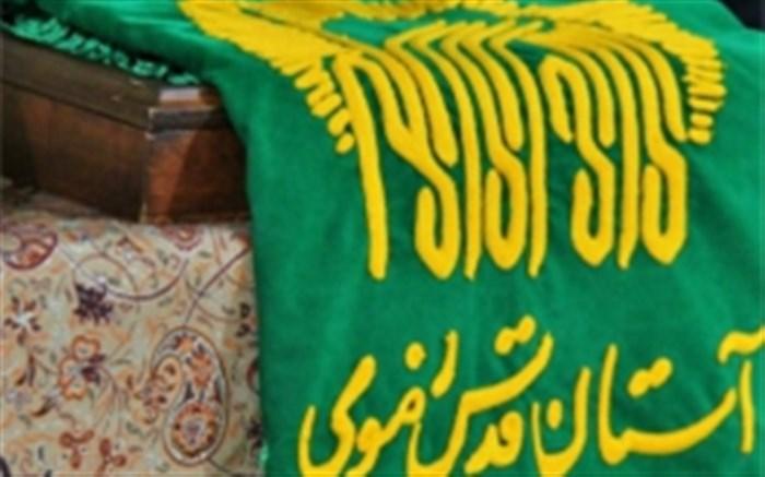 پرچم آستان قدس رضوی