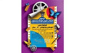 انتشار فراخوان انتخاب داوران کودک و نوجوان جشنواره فیلم کودک
