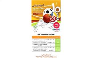برگزاری دهمین دوره المپیاد ورزشی آقایان محلات منطقه چهار مشهد