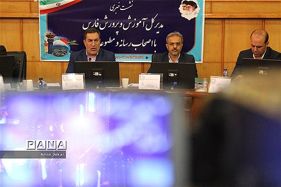نشست خبری مدیرکل آموزش و پرورش فارس با اصحاب رسانه