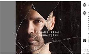 لغو کنسرت سیروان خسروی با دستور رئیس عقیدتی و سیاسی ارتش در قزوین