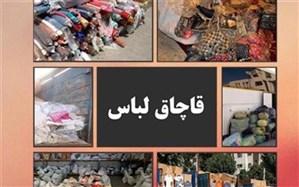2 میلیارد ریال پوشاک قاچاق در یزد کشف شد
