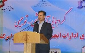 مدیرکل آموزش و پرورش کردستان: انجمن اولیا و مربیان، بازوی قدرتمند در اجرای سند تحول بنیادین است