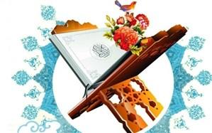 موفقیت استان در کسب رتبه پنجم کشوری اجرای طرح ملی حفظ جزء سی ام قرآن کریم