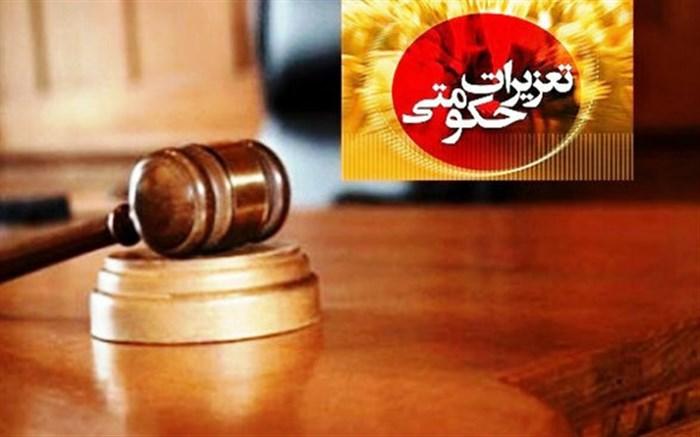 تغییرات گسترده در سازمان تعزیرات حکومتی