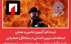 ۱۸ تیرماه آخرین مهلت ثبتنام در آزمون استخدامی مشاغل عملیاتی آتشنشانی