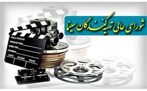 اطلاعیه  شورای عالی تهیهکنندگان درباره رواج دستمزدهای نامتعارف در سینما