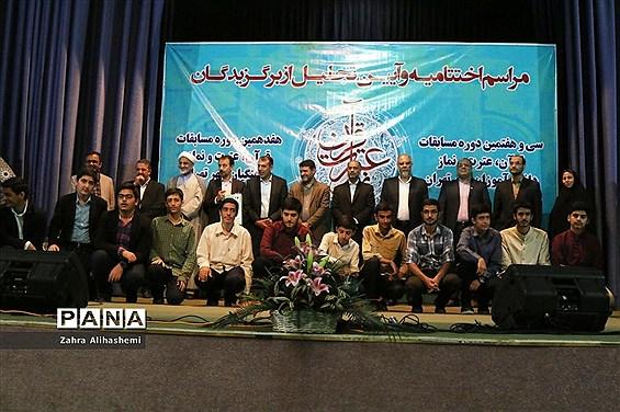 مراسم اختتامیه و تجلیل از برگزیدگان سی و هفتمین دوره مسابقات قرآن، عترت و نماز دانشآموزان شهر تهران