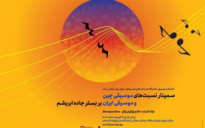 نسبت موسیقی ایران و چین