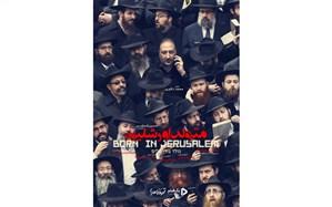 """گفتگوی رودرروی مستندسازان ایرانی با تعدادی از مردم اسرائیل در مستند """"متولد اورشلیم"""""""