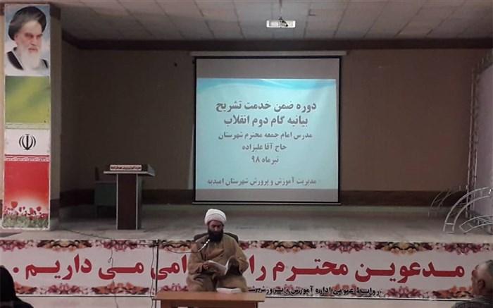 اولین نشست هم اندیشی بیانیه گام دوم انقلاب در شهرستان امیدیه