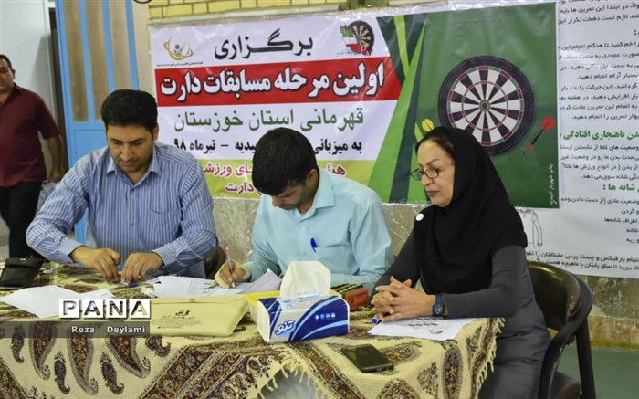 مسابقات قهرمانی دارت استان شهرستان امیدیه