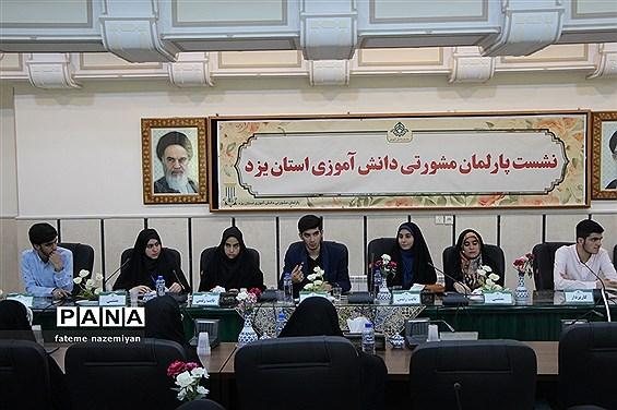 دومین نشست پارلمان دانشآموزی استان یزد