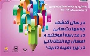 نوزدهمین کنگره ملی پرسش مهر ریاست جمهوری در سالن اجلاس سران برگزار میشود