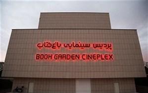 واکنش شورای صنفی نمایش به اتفاقات اخیر پردیس سینمایی باغ کتاب