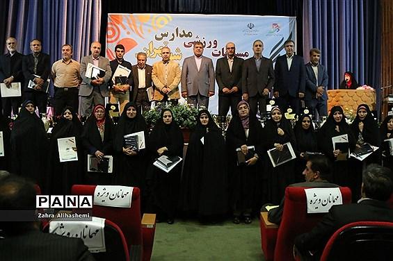 مراسم اختتامیه مسابقات ورزشی مدارس شهر تهران