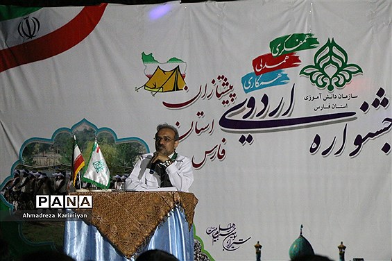 مراسم اختتامیه جشنواره اردوی پیشتازان پسر و خبرنگاران پانا استان فارس