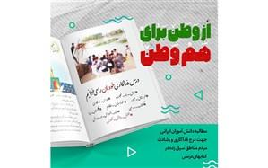 4 هزار دانشآموز خوزستانی پویش ازوطن برای هموطن را کلید زدند