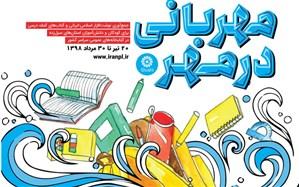 اجرای طرح «مهربانی در مهر» برای کودکان و دانش آموزان استانهای سیل زده