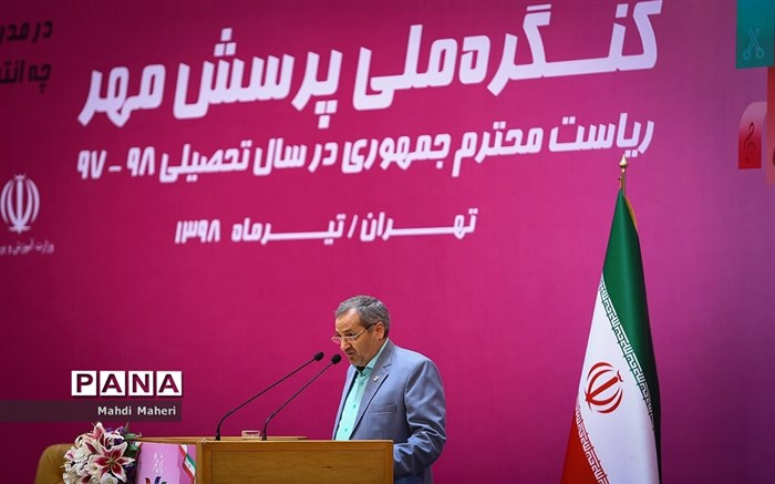 نوزدهمین کنگره ملی پرسش مهر ریاست جمهوری