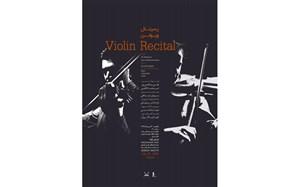 کنسرت بیکلام کلاسیک در تالار رودکی
