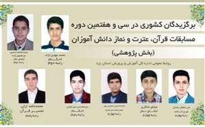 درخشش دانش آموزان استان یزد در مسابقات قرآن، عترت و نماز کشور