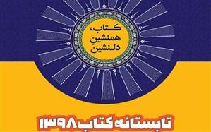 طرح تابستانه کتاب در کتابفروشیهای آذربایجانشرقی آغاز شد