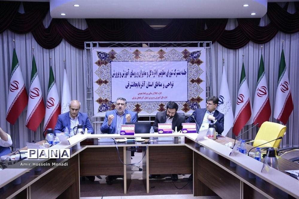 جلسه مشترک شورای معاونان ادارهکل ومدیران و روسای آموزش و پرورش نواحی و مناطق استان