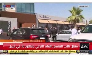 کشته شدن دستکم ۳ دیپلمات ترکیه در اربیل