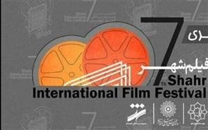 پایان کار هفتمین جشنواره بین المللی فیلم شهر در تالار وحدت