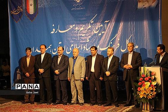 مراسم تودیع و معارفه مدیرکل فرهنگ و ارشاد اسلامی استان همدان