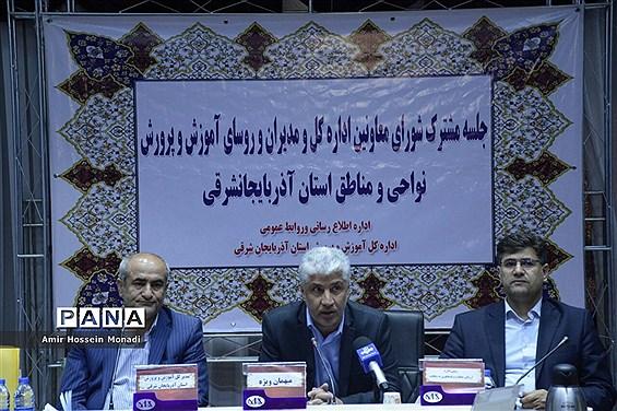 جلسه مشترک شورای معاونان ادارهکل و مدیران و روسای آموزش و پرورش نواحی و مناطق استان