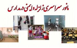 البرز در راستای اجرای مانور زلزله و ایمنی مدارس در رتبه ممتاز کشور قرار گرفت