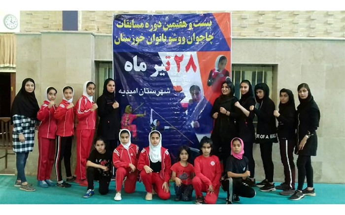 مسابقات استانی ووشو بانوان شهرستان امیدیه