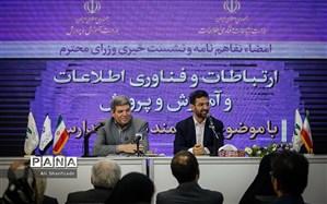 سیدجواد حسینی:  عدالت اجتماعی یکی از کارکردهای هوشنمدسازی مدارس است