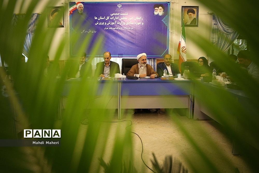 نشست صمیمی رابطان امورمجلس ادارات کل استانها و حوزه ستادی وزارت آموزش و پرورش