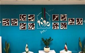 دیوارنگاره گام دوم انقلاب رونمایی شد